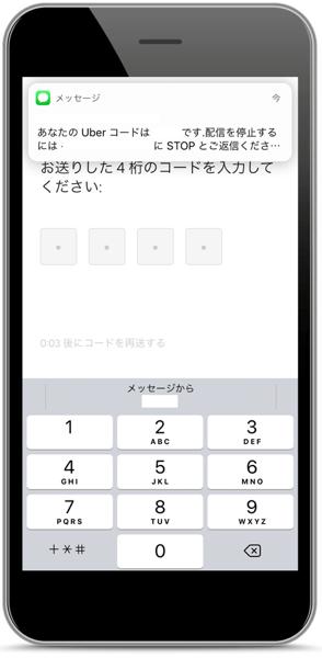 Uber 002