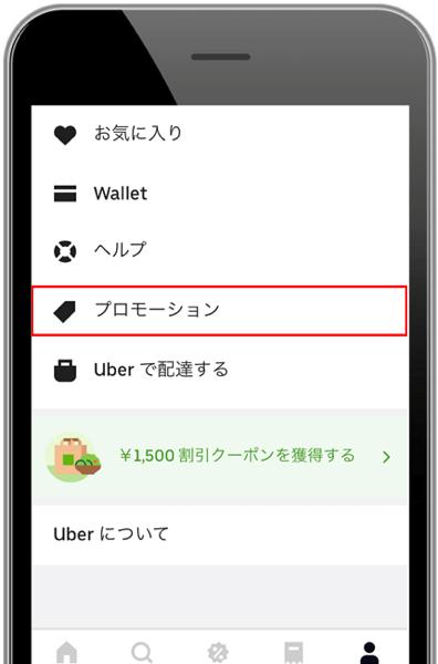 Uber 003