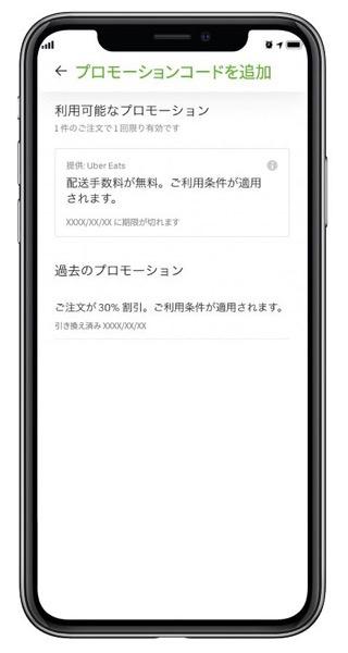 Uber 0409 3