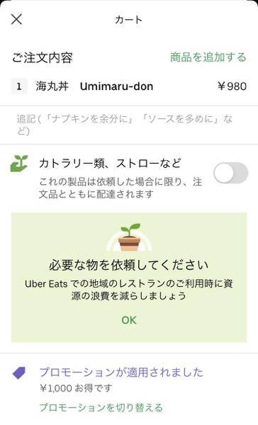 Uber 203