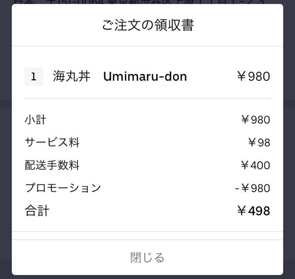 Uber 206