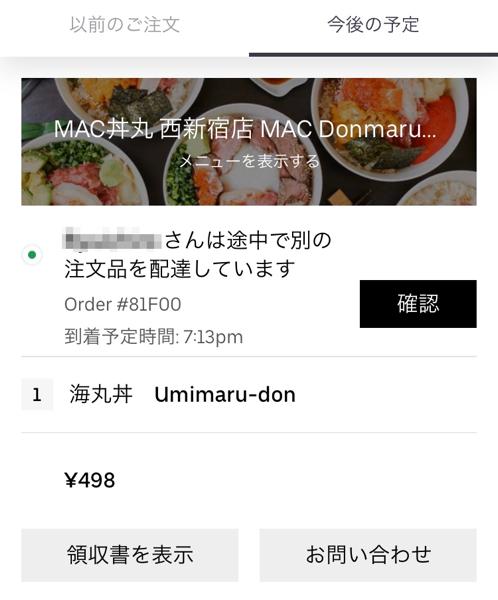 Uber 207