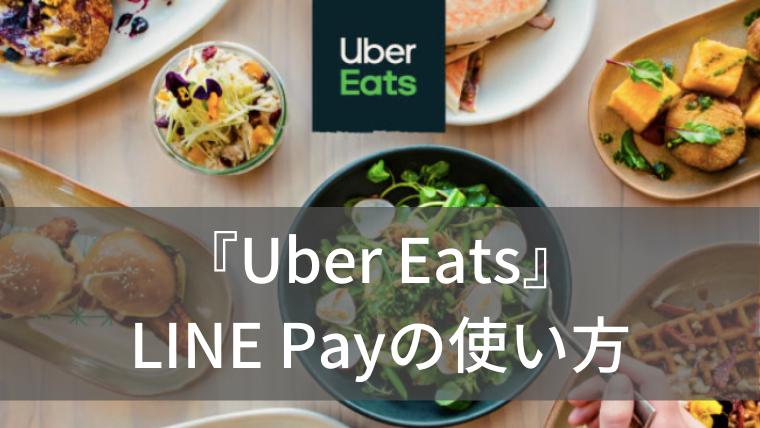 Line payカード ウーバーイーツ ウーバーイーツ支払い方法変更・追加|現金払い設定できないエラー・使い方・決済方法