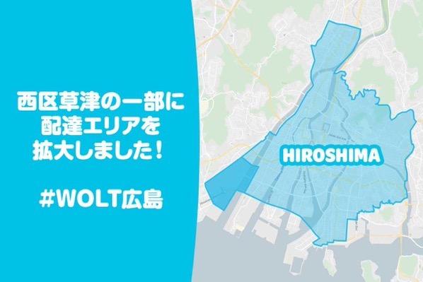 Wolt hiroshima 11
