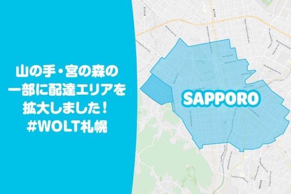 Wolt sapporo 0727