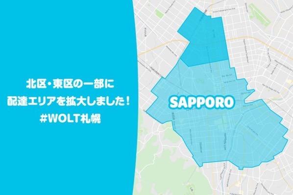 Wolt sapporo 1