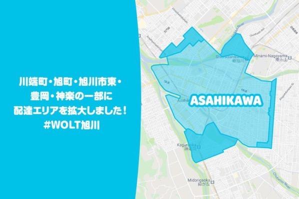 Wolt asahikawa 0123