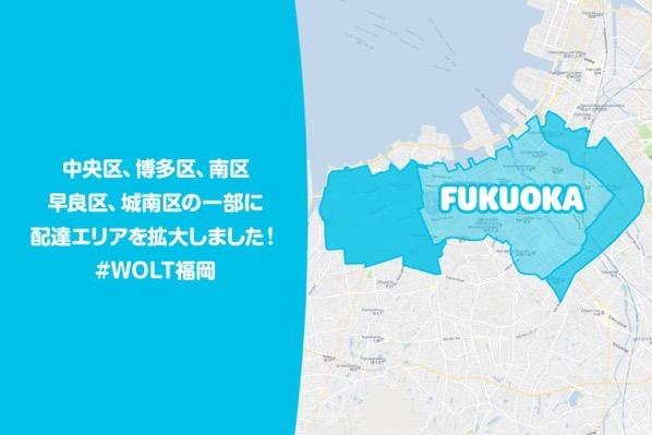 Wolt fukuoka 0123