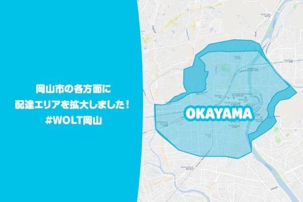 Wolt okayama 0123