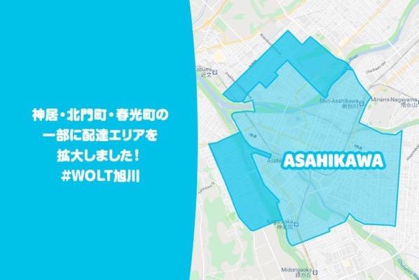 Wolt asahikawa 0211