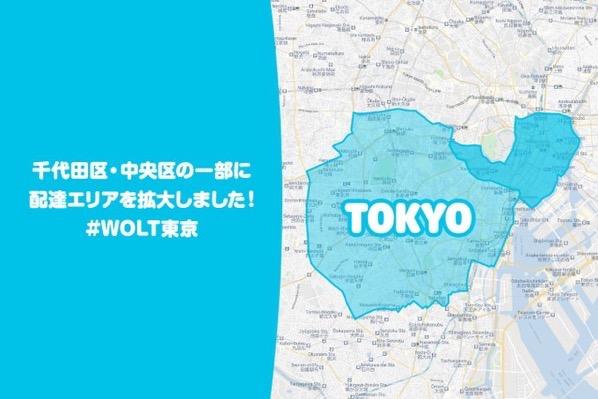 Wolt tokyo 0212