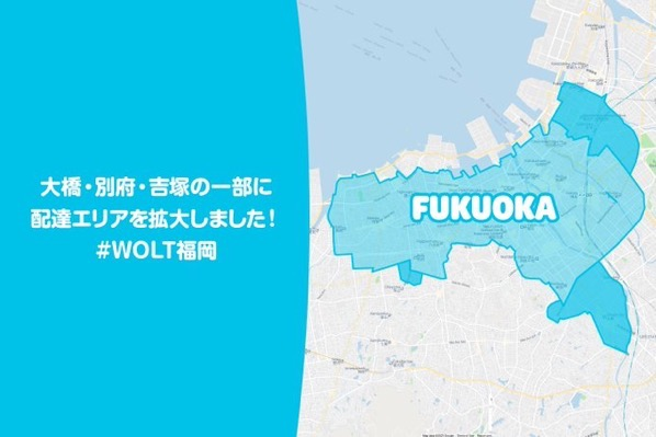 Wolt fukuoka 0317