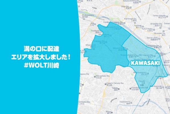 Wolt kawasaki 0501