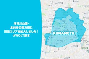 Wolt kumamoto 0501