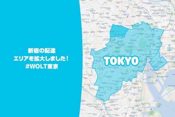 Wolt tokyo 0501