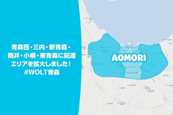 Wolt aomori 0625