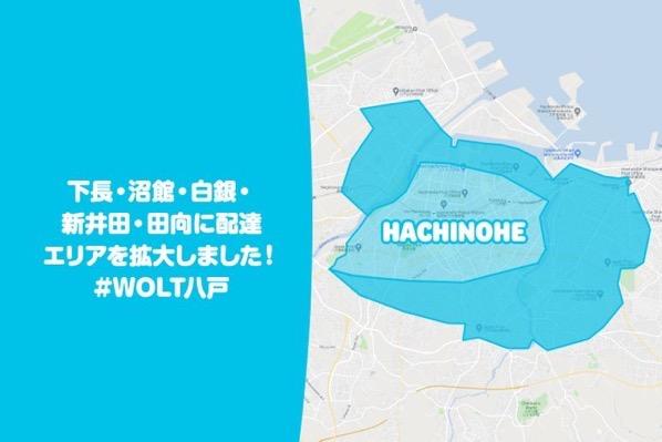 Wolt hachinohe 0625