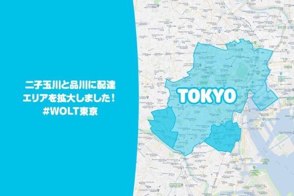 Wolt tokyo 0603