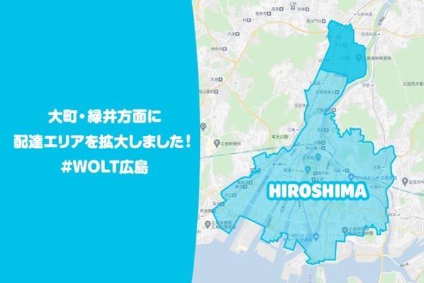 Wolt hiroshima 0711