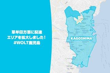 Wolt kagoshima 0711