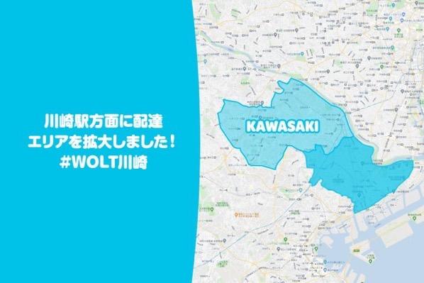 Wolt kawasaki 0702