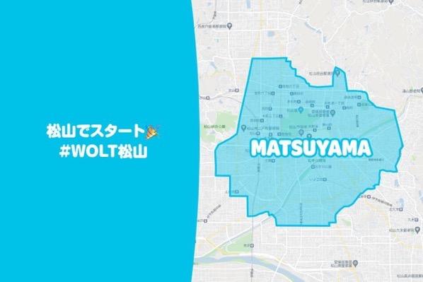Wolt matsuyama 0702