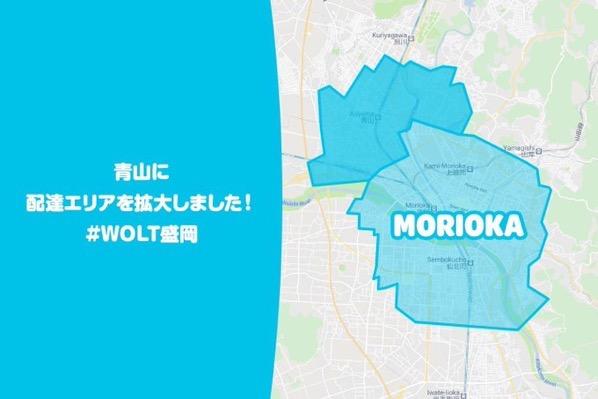 Wolt morioka 0722