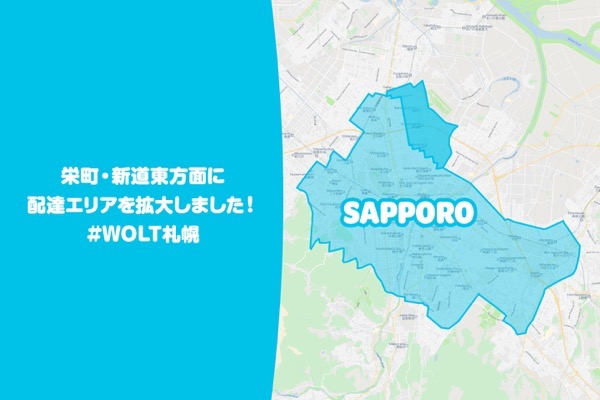 Wolt sapporo 0711