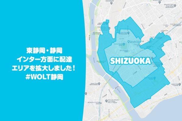 Wolt shizuoka 0702