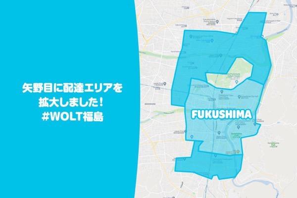 Wolt fukushima 0826