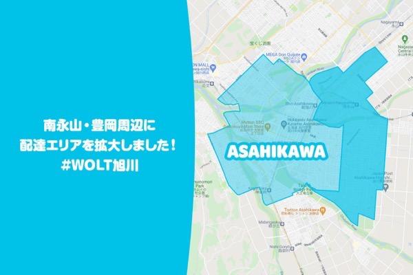 Wolt asahikawa 0916