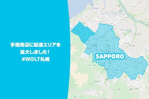 Wolt sapporo 0916