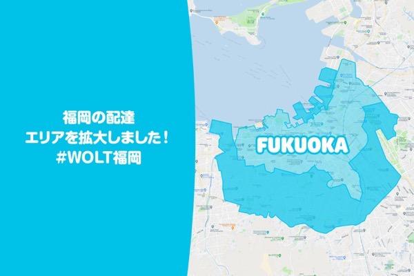 Wolt fukuoka 1008
