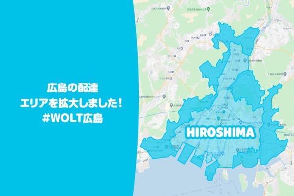 Wolt hiroshima 1001