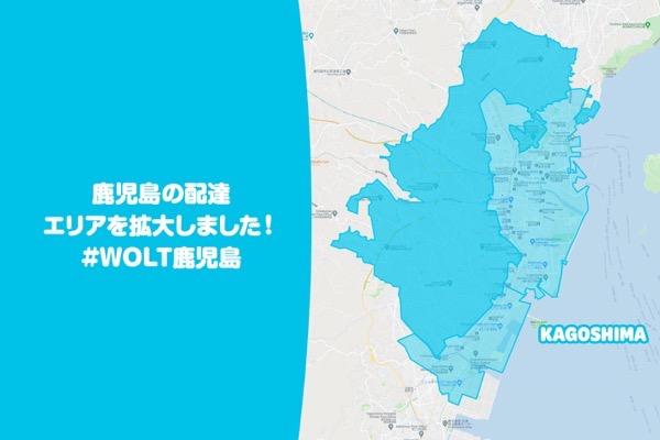 Wolt kagoshima 1008