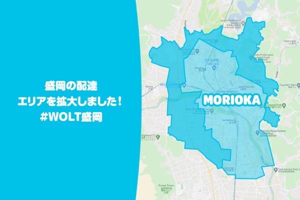 Wolt morioka 10001