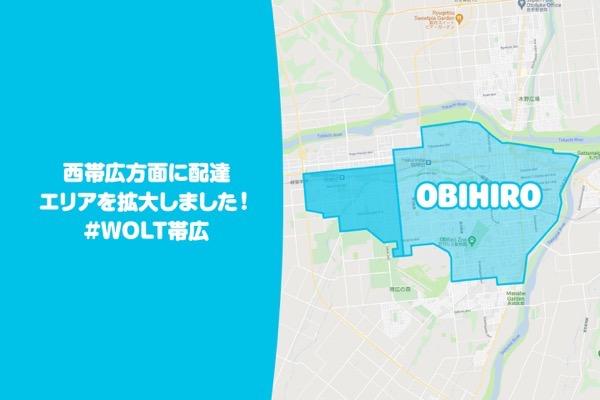 Wolt obihiro 1001