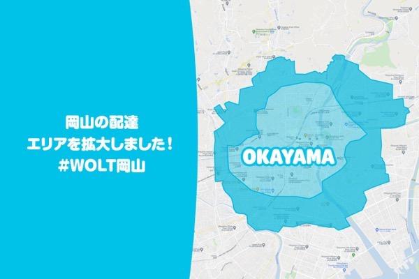 Wolt okayama 1008