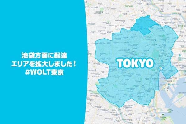 Wolt tokyo 1014