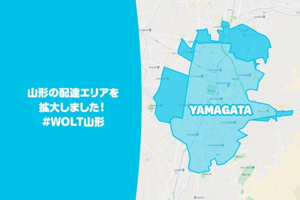 Wolt yamagata 1008